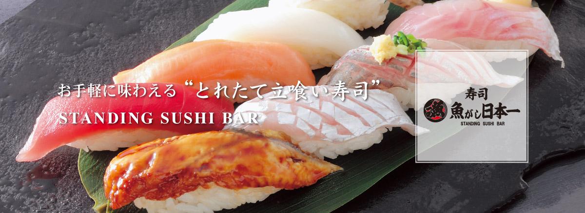 発酵熟成魚 公式サイト